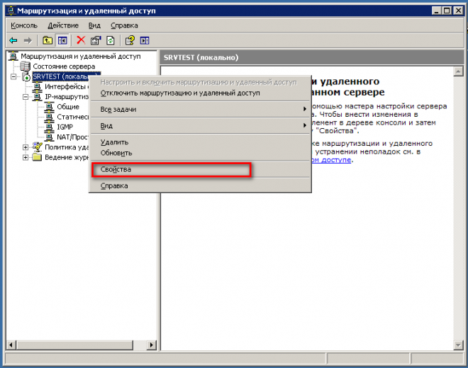 Как организовать доступ по vpn к серверу 2003 лендинг создание сайтов скачать