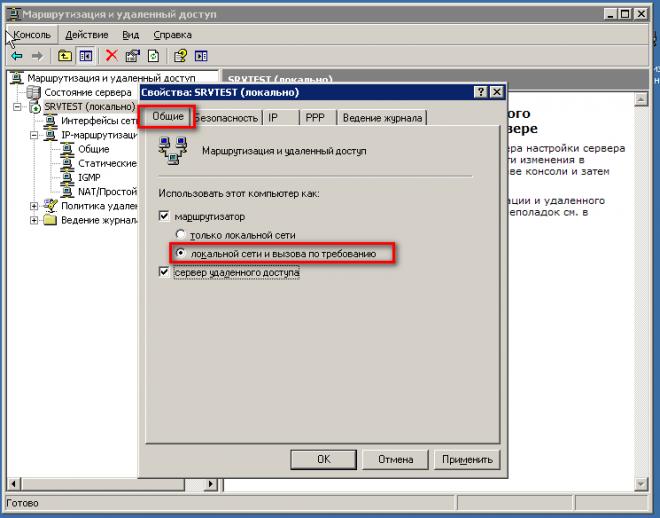 Сервер 2003 настройка vpn доступа сайт бесплатный обьявлений в севастополе