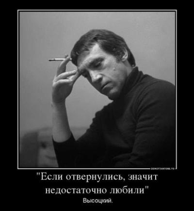 Владимер Высоцкий